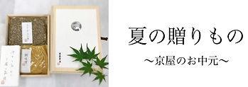 お中元アイコン_edited.jpg