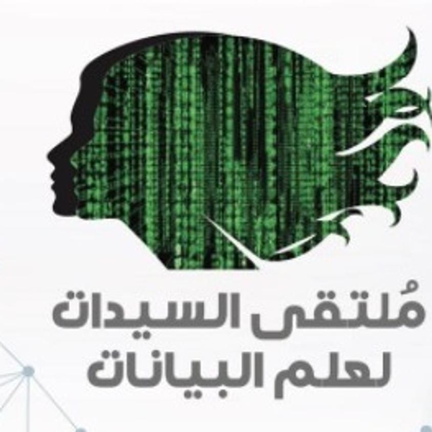 WIDS Riyadh @KACST
