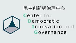 國立政治大學民主創新與治理中心即將成立!