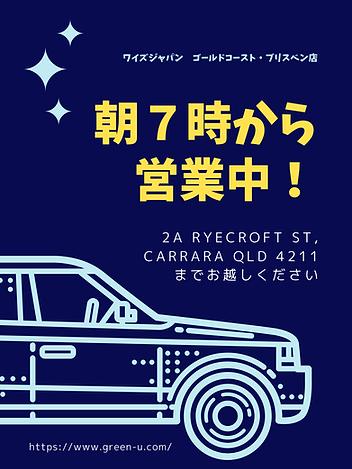 ワイズジャパン ゴールドコースト・ブリスベン店.png