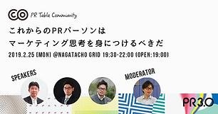 PR Table Community