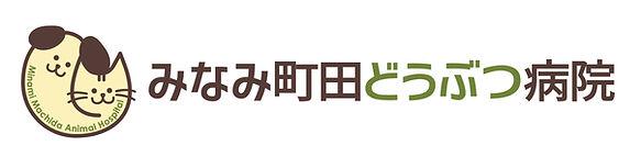 minamimachidaAH_rogo.jpg