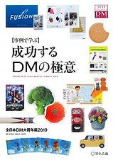 【事例で学ぶ】成功するDMの極意 全日本DM大賞年鑑2019