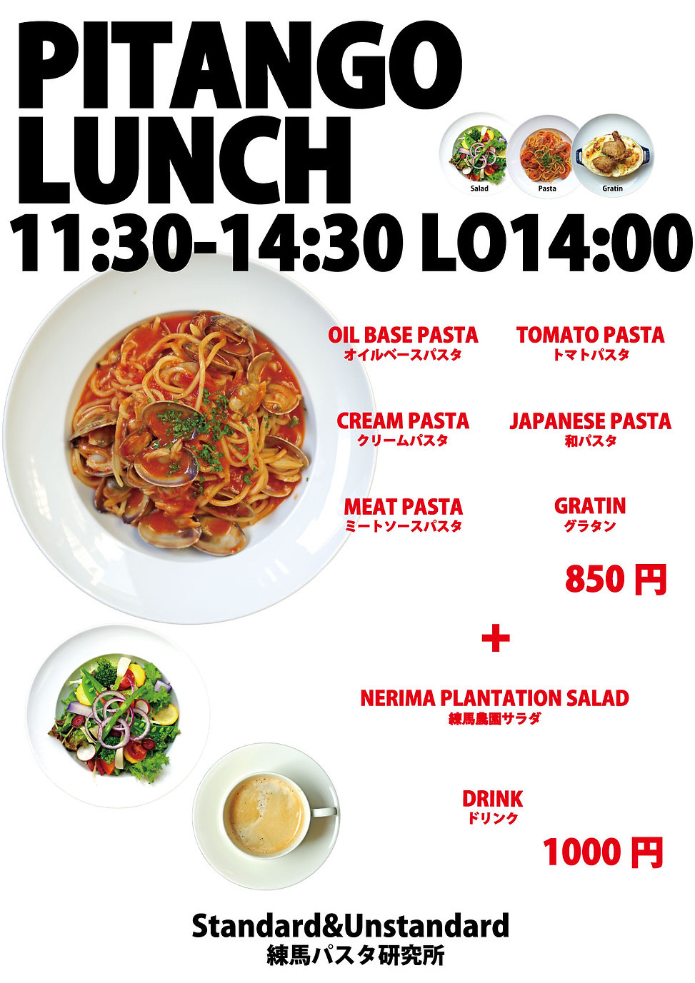 Pitango-Lunch-A1.jpg