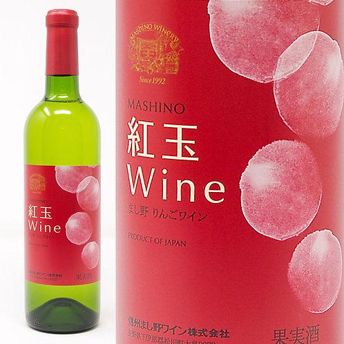 まし野 紅玉ワイン