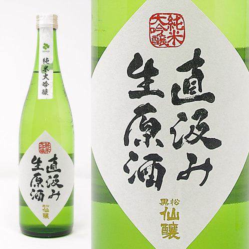 黒松仙醸 純米大吟醸 直汲み生原酒 要冷蔵