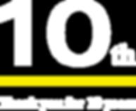10周年ロゴ.png