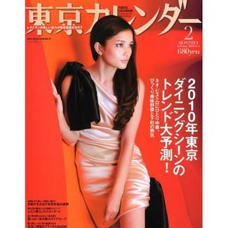 東京カレンダーに掲載されました