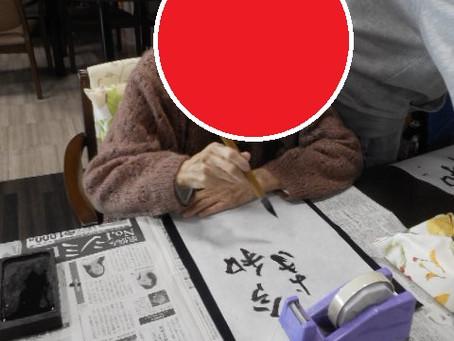 令和初の年越し 2020年はどんな年に??? ~介護付有料老人ホーム 「麻姑の離宮西大寺」~