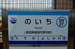 高知龍馬空港への最寄り駅