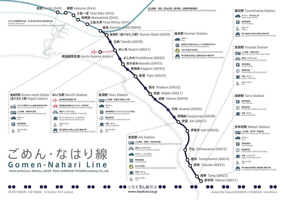 191010_tosa_linemap_gomennahari_ol-1.jpg