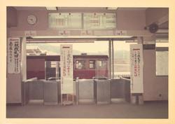 中村駅改札口