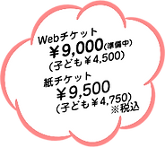 east_detail_ticket.png