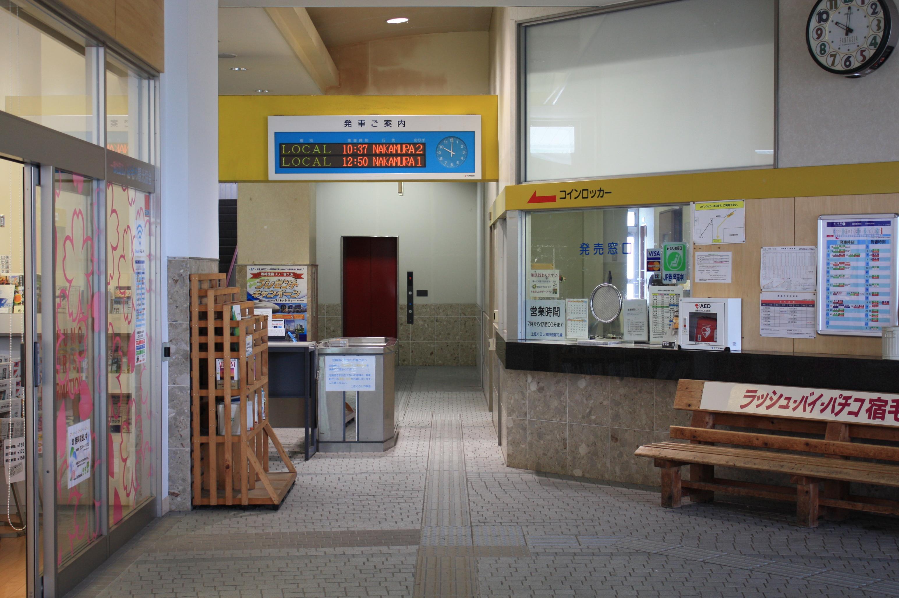 みどりの窓口で、全国のJR特急・新幹線の指定席券などを発券します