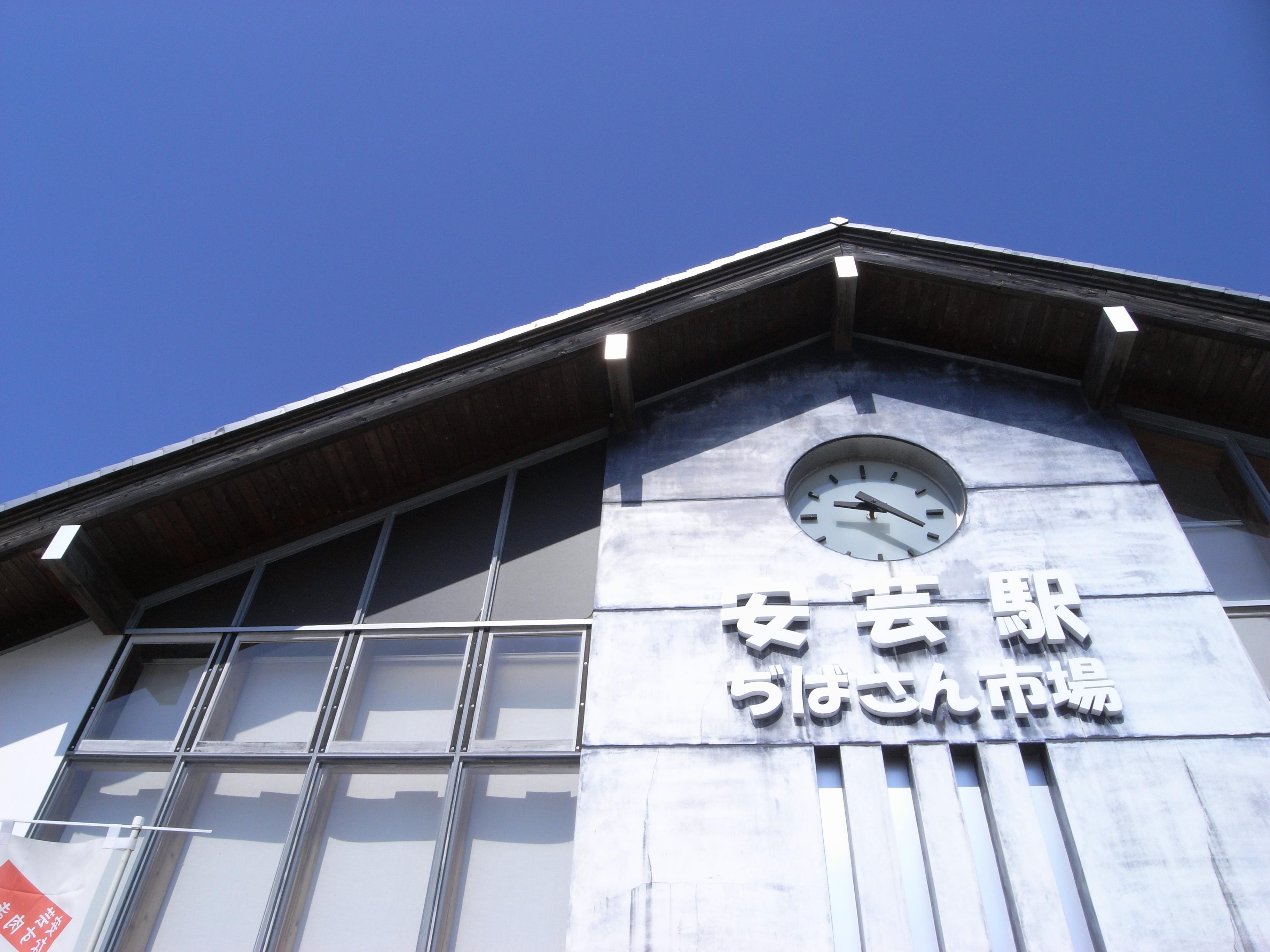 土佐くろしお鉄道 ごめん・なはり線 安芸駅