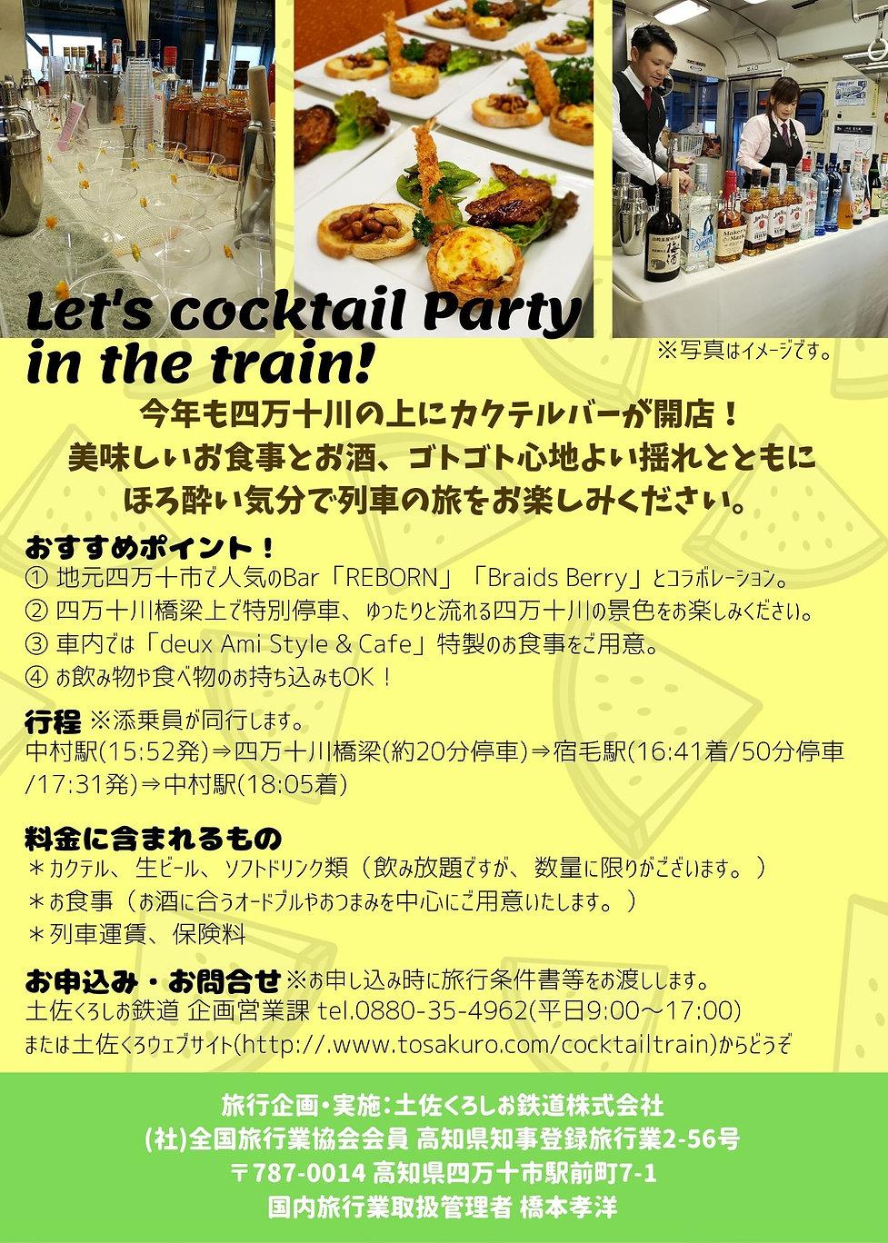 カクテル列車2020裏.jpg