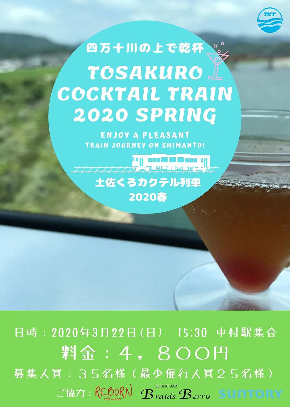 カクテル列車2020表.jpg