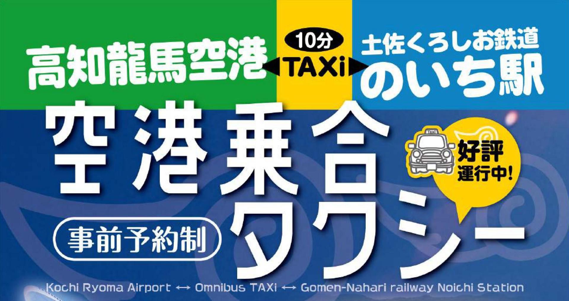 空港乗り合いタクシー