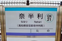 奈半利駅名標