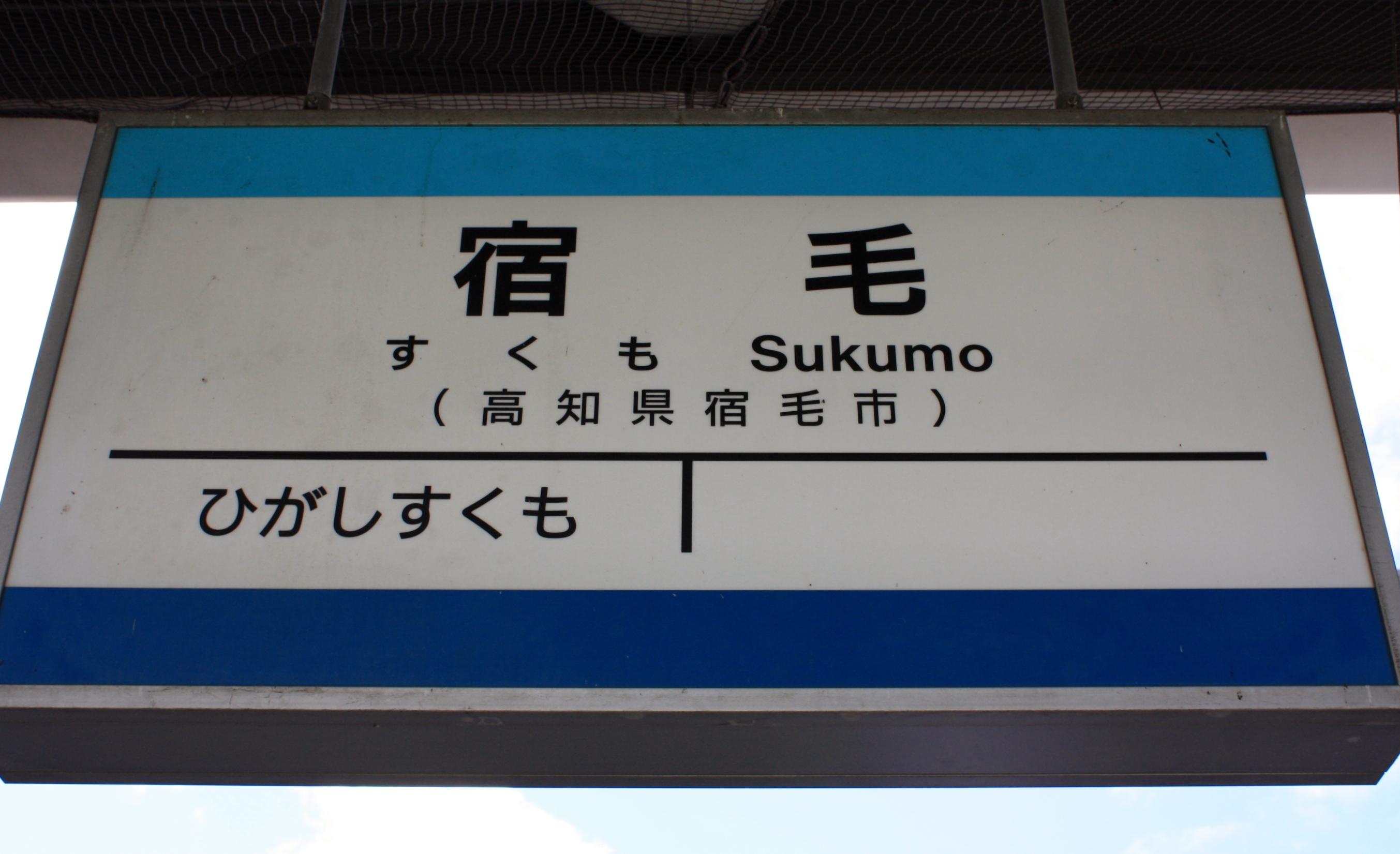 四国最南端の駅です