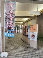 宿毛駅パネル展.jpg
