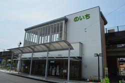 のいち駅 Noichi station