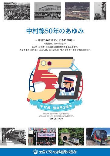 中村線50年のあゆみ