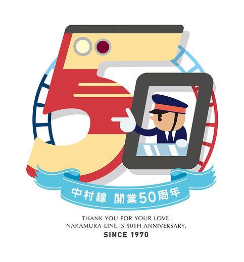 50周年ロゴ_OL.jpg
