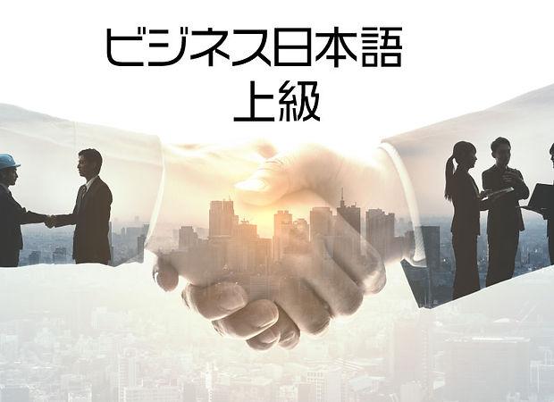 ビジネス日本語 -上級.jpg