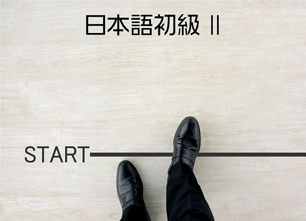 日本語初級2サムネ.jpg