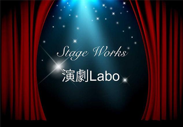 Stage-Works演劇Labo-TOP画.jpg
