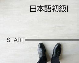 日本語初級1サムネ.jpg