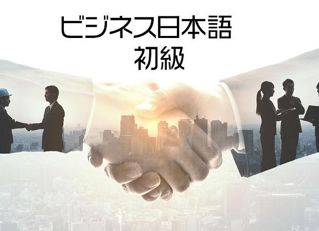 ビジネス日本語 -初級 サムネ.jpg