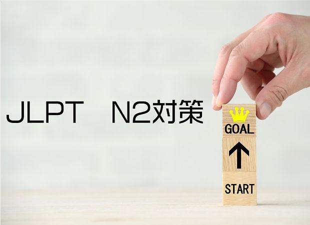 JLPT-N2対策 サムネ.jpg