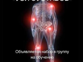 """Цикл повышения квалификации """"УЗИ суставов"""""""