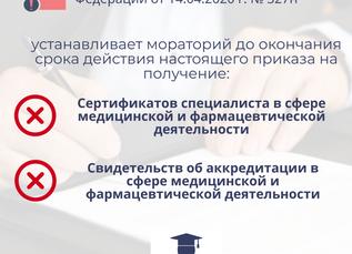 Мораторий на выдачу сертификатов специалиста