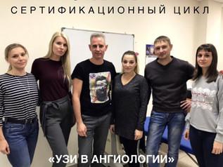 """Окончился учебный цикл """"УЗИ в ангиологии"""""""