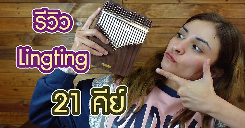 LingTing Kalimba LT-k21W