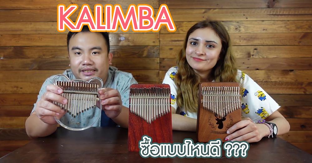 Kalimba ซื้อแบบไหนดี