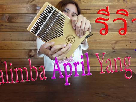 [ รีวิว ] Kalimba April Yang B1