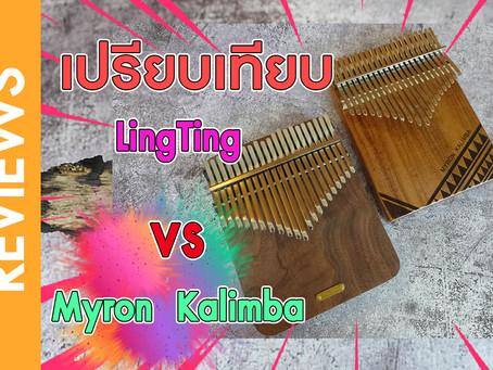 [รีวิว] เปรียบเทียบ  Kalimba ระว่าง คาลิมบา LingTing Kalimba LT-k21W คีย์ F และ Myron  Kalimba จูน C