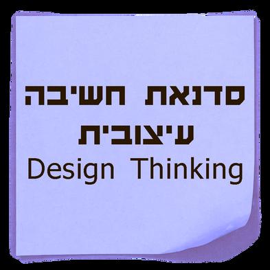 סדנאת חשיבה עיצובית Design Thinking