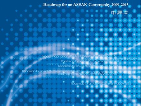 《2009~2015年東協共同體路徑圖中譯本》