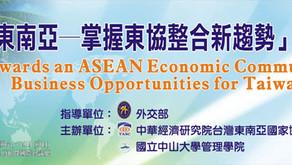 「前進東南亞—掌握東協整合新趨勢」研討會圓滿成功