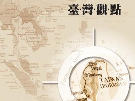 政策專書:《東南亞區域整合─臺灣觀點》