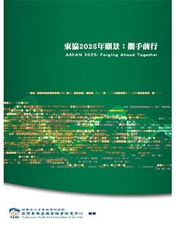 《東協共同體2025年願景》