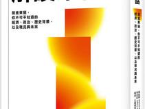 歡迎索取《東協共同體與台灣─回顧與展望》