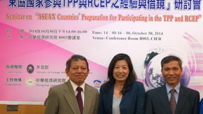 「東協國家參與TPP與RCEP之經驗與借鏡」研討會順利結束