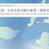 【2021年台灣的東南亞區域研究年度研討會】會議徵稿啟事,敬請有興趣者前往投稿。