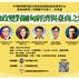 【東南亞經貿工作推廣平台第十二次會議】(線上會議),敬請有興趣者報名。